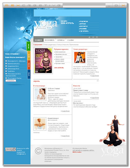 Сайт журнала «Yoga Journal» Yoga Journal
