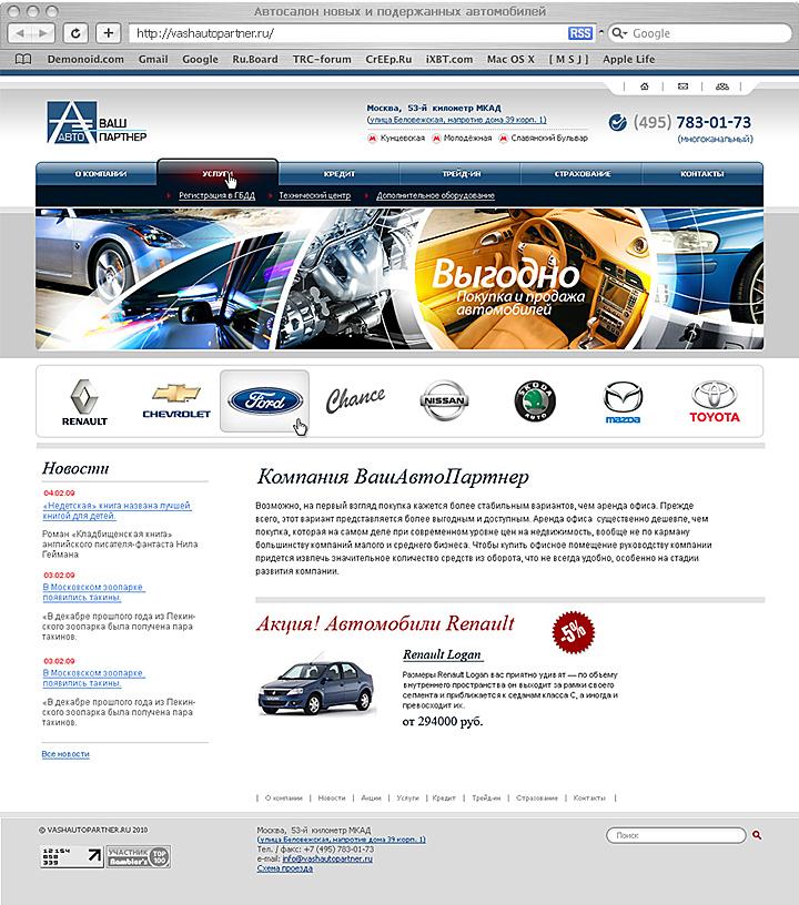 Создание сайта автосалон создание сложных сайтов цена